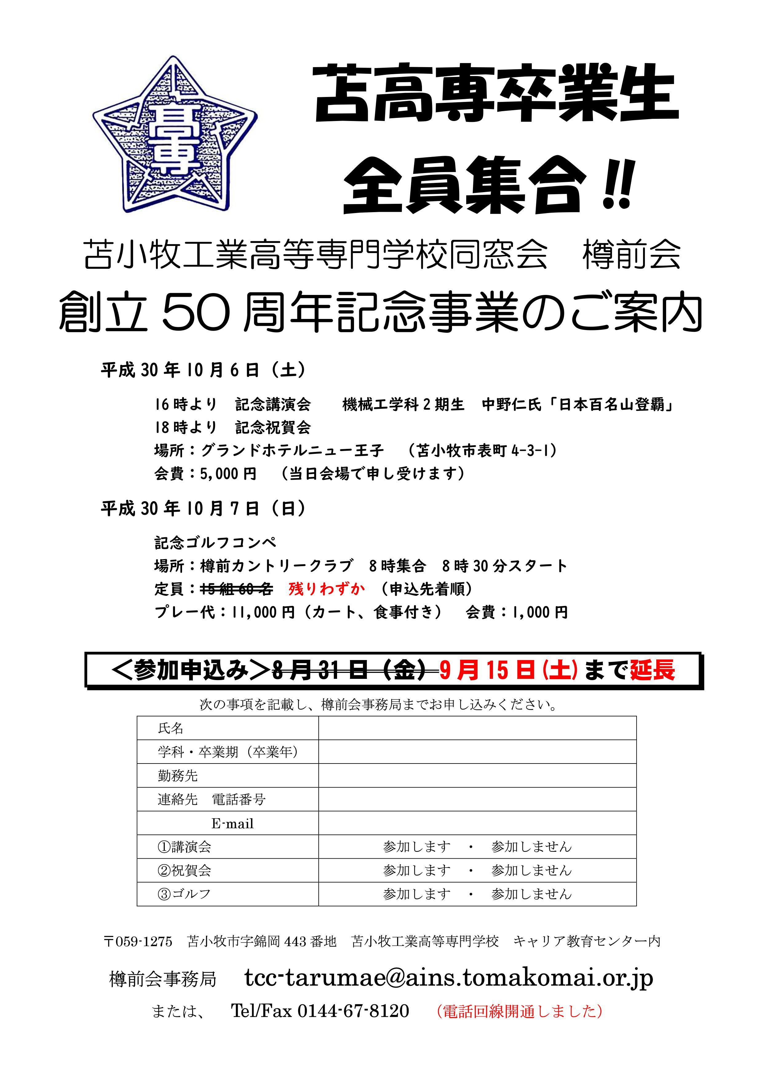 50周年記念事業案内②
