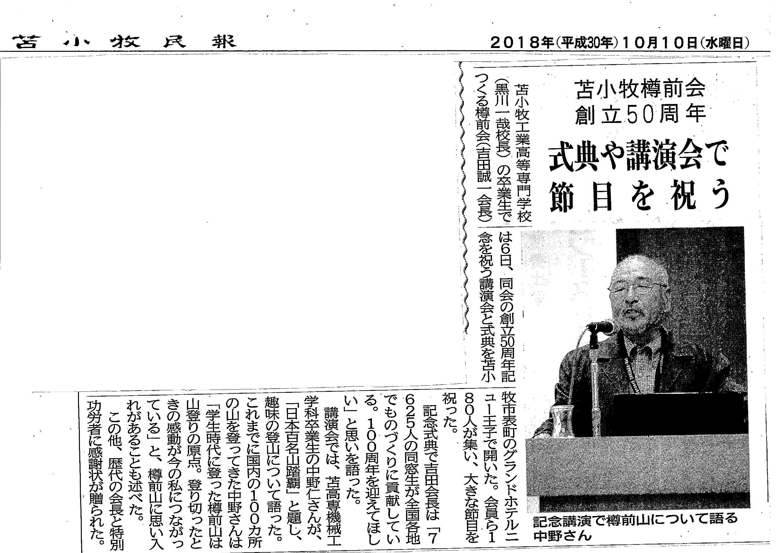 181010民報記事
