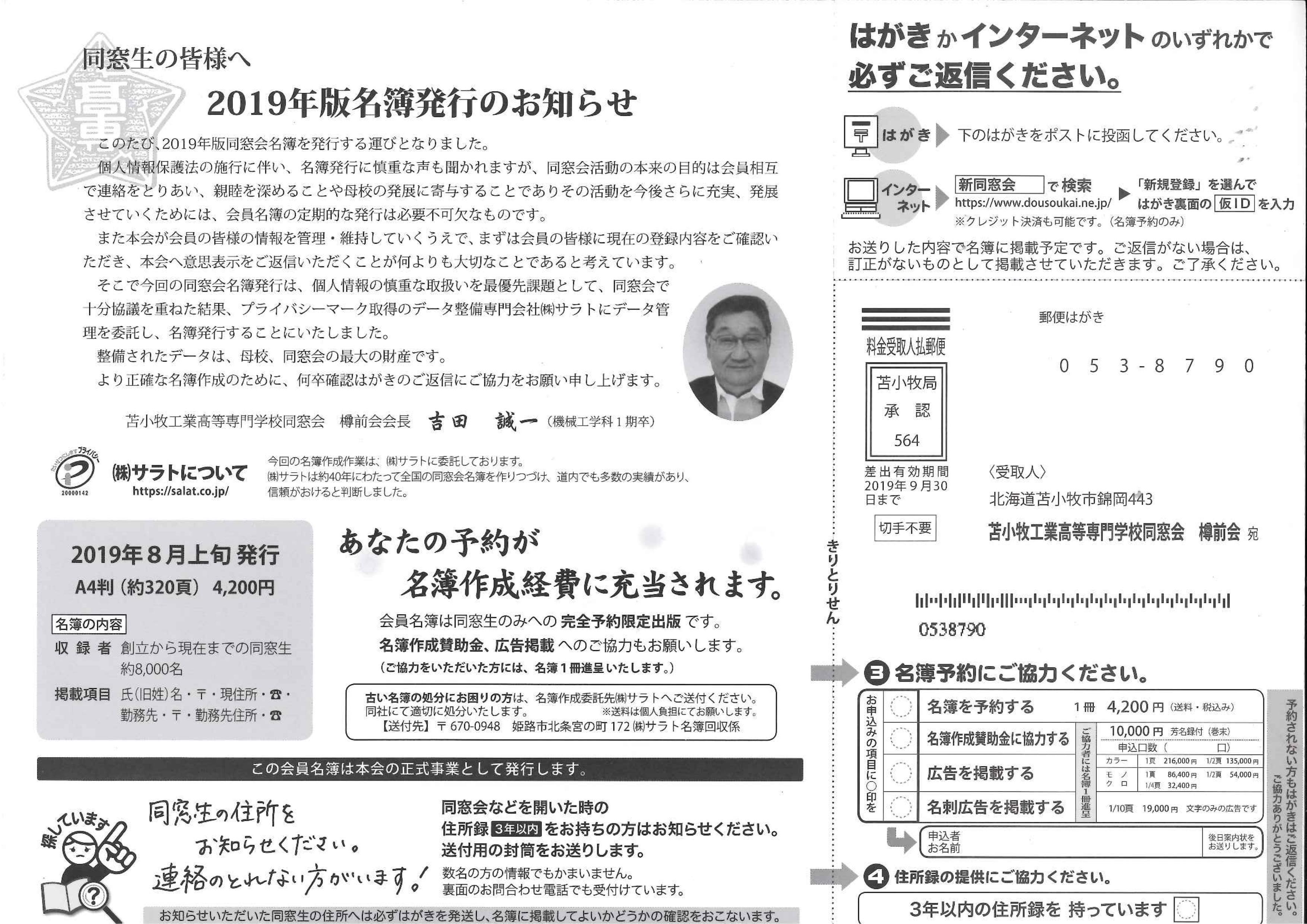 名簿発行のお知らせ