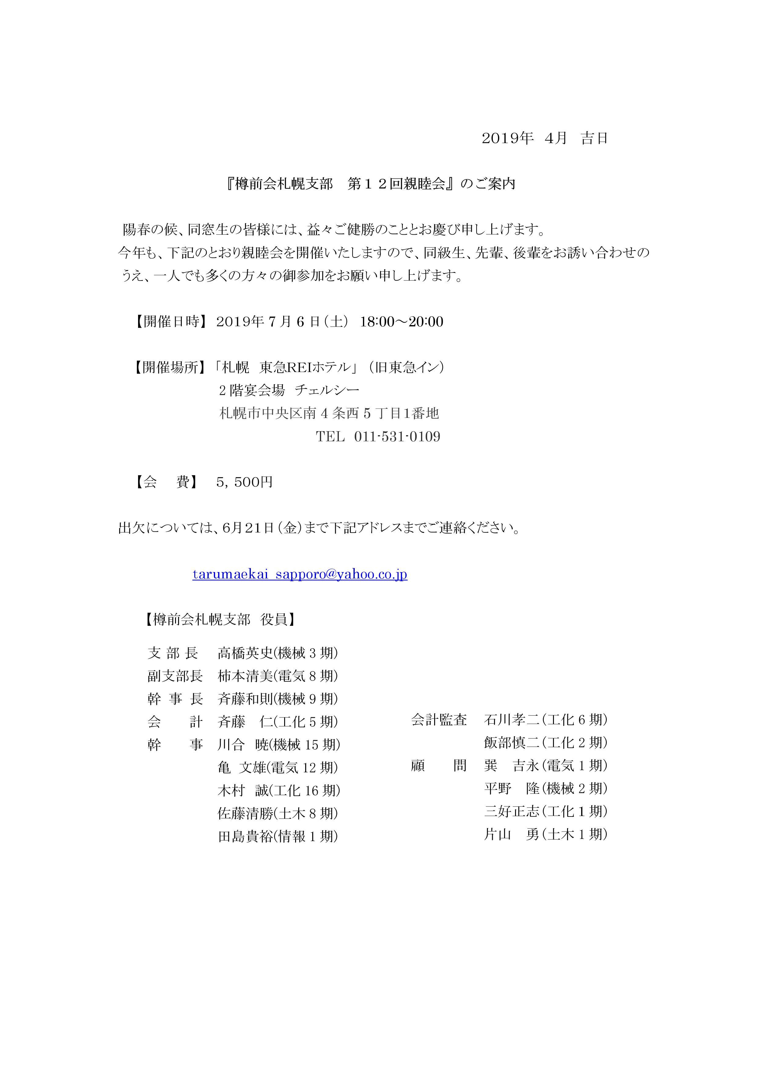 札幌支部親睦会2019