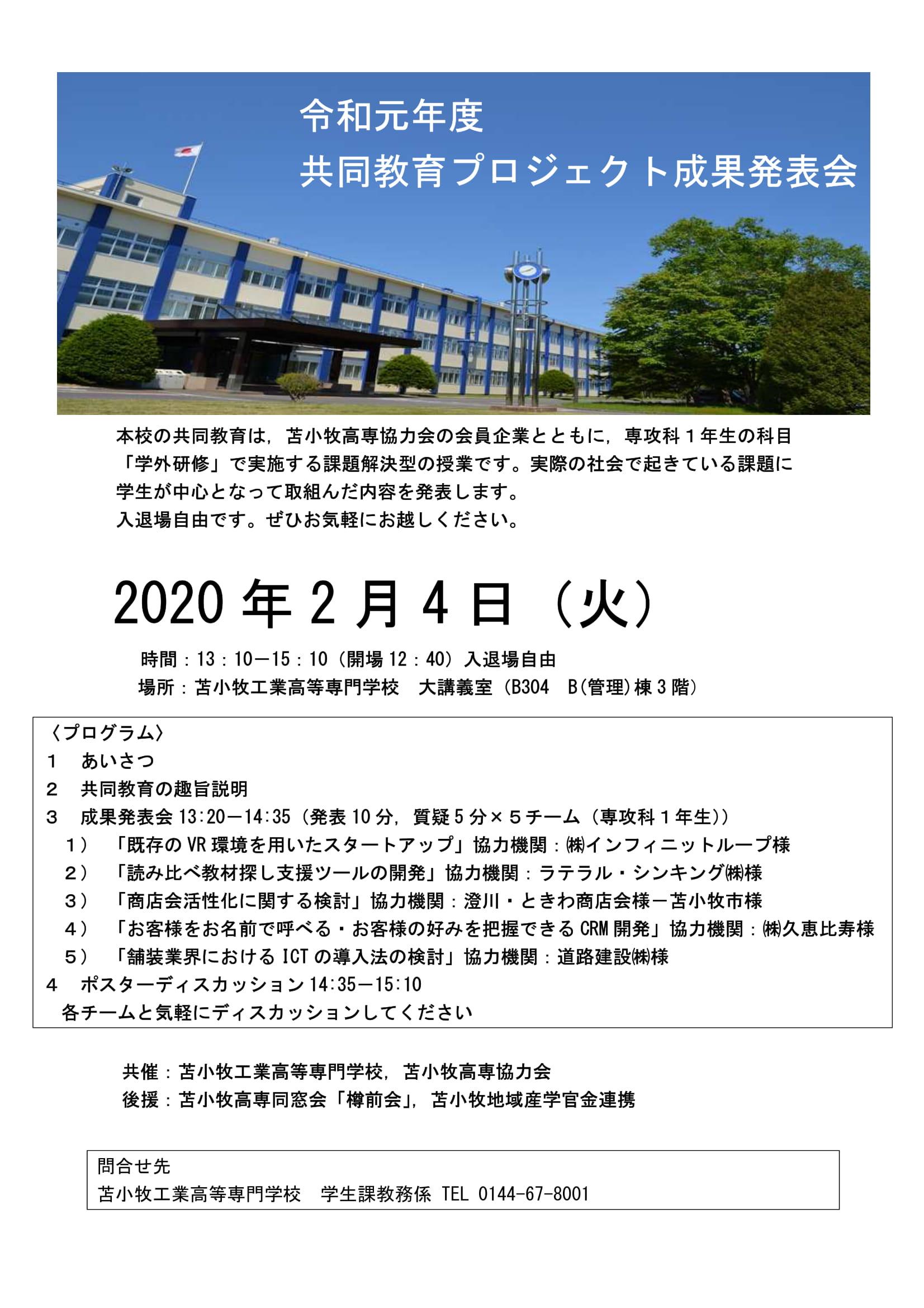2020共同教育チラシ-1