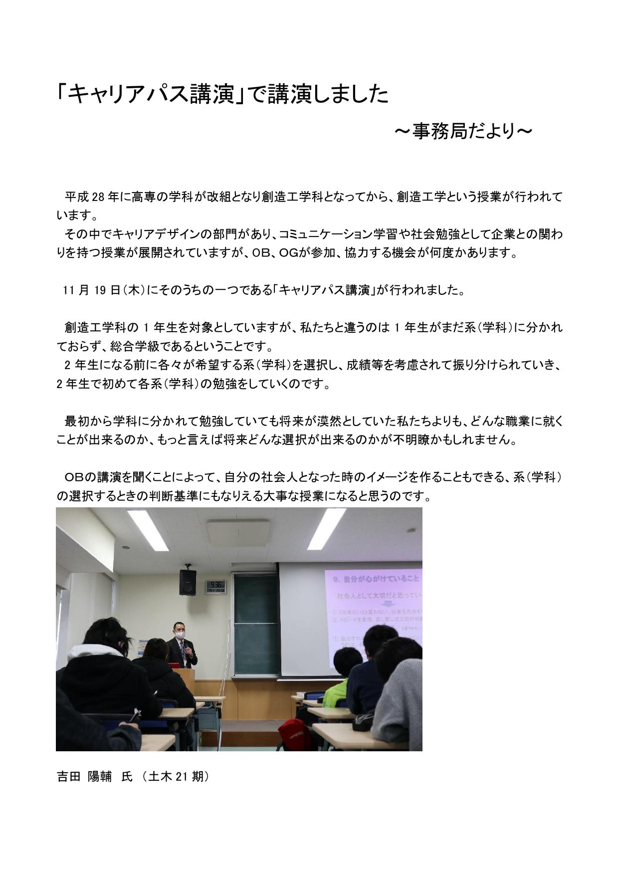 キャリアパス講演_page-0001