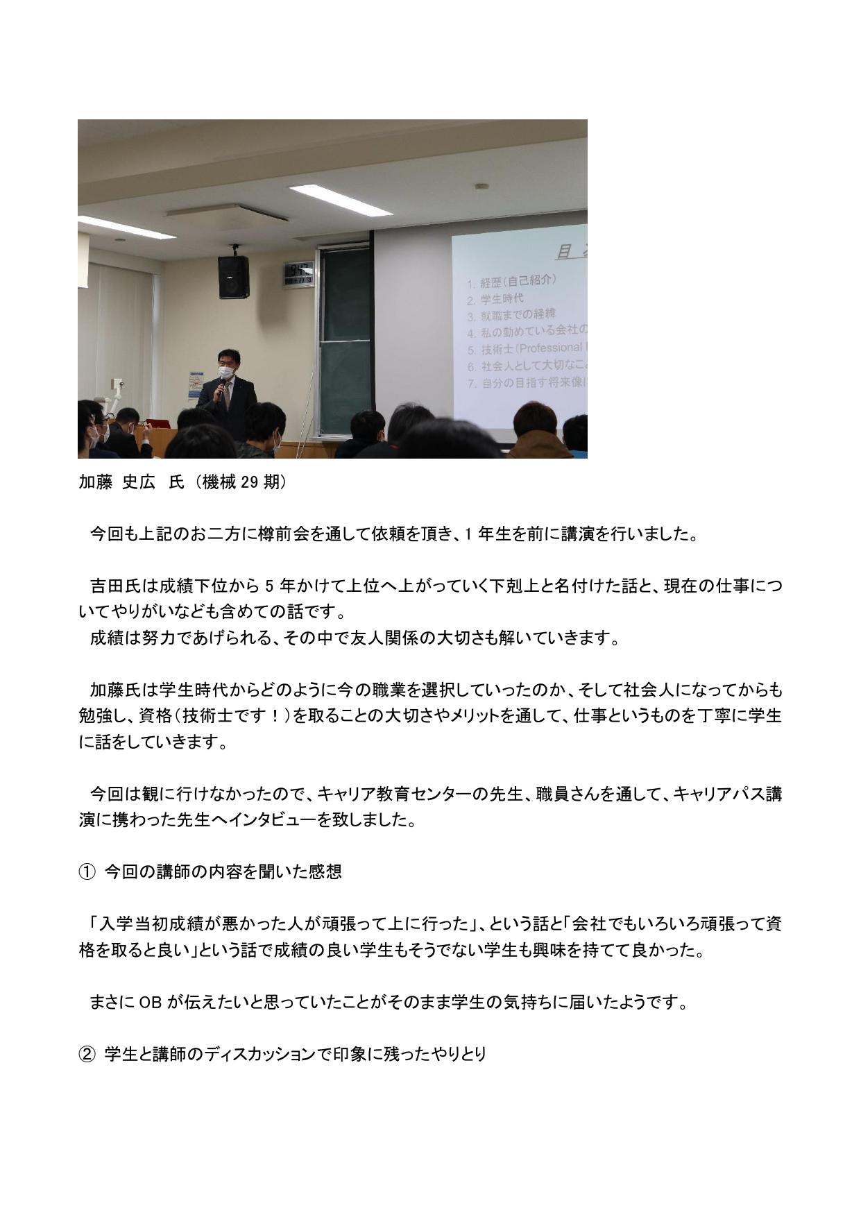 キャリアパス講演_page-0002