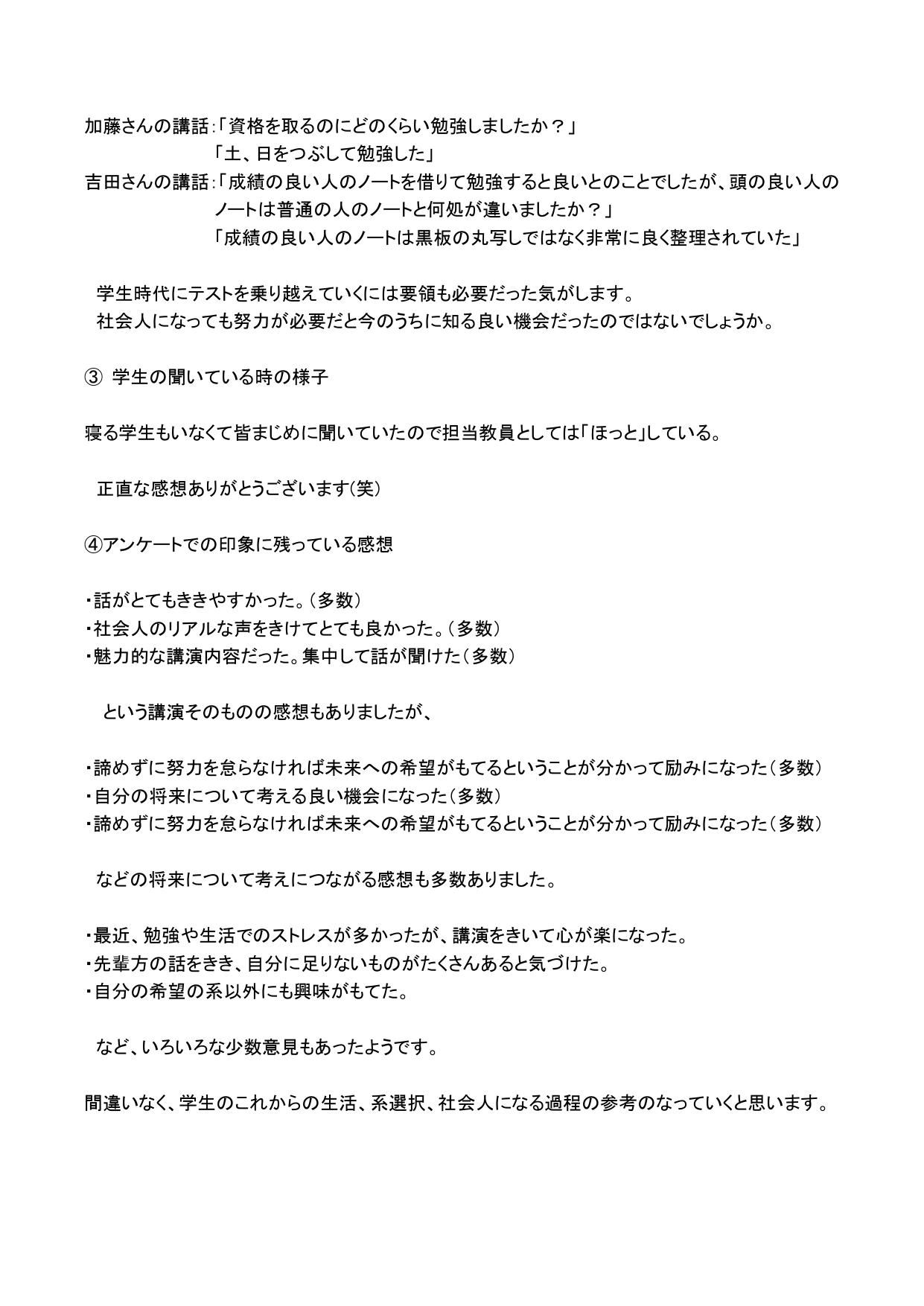 キャリアパス講演_page-0003