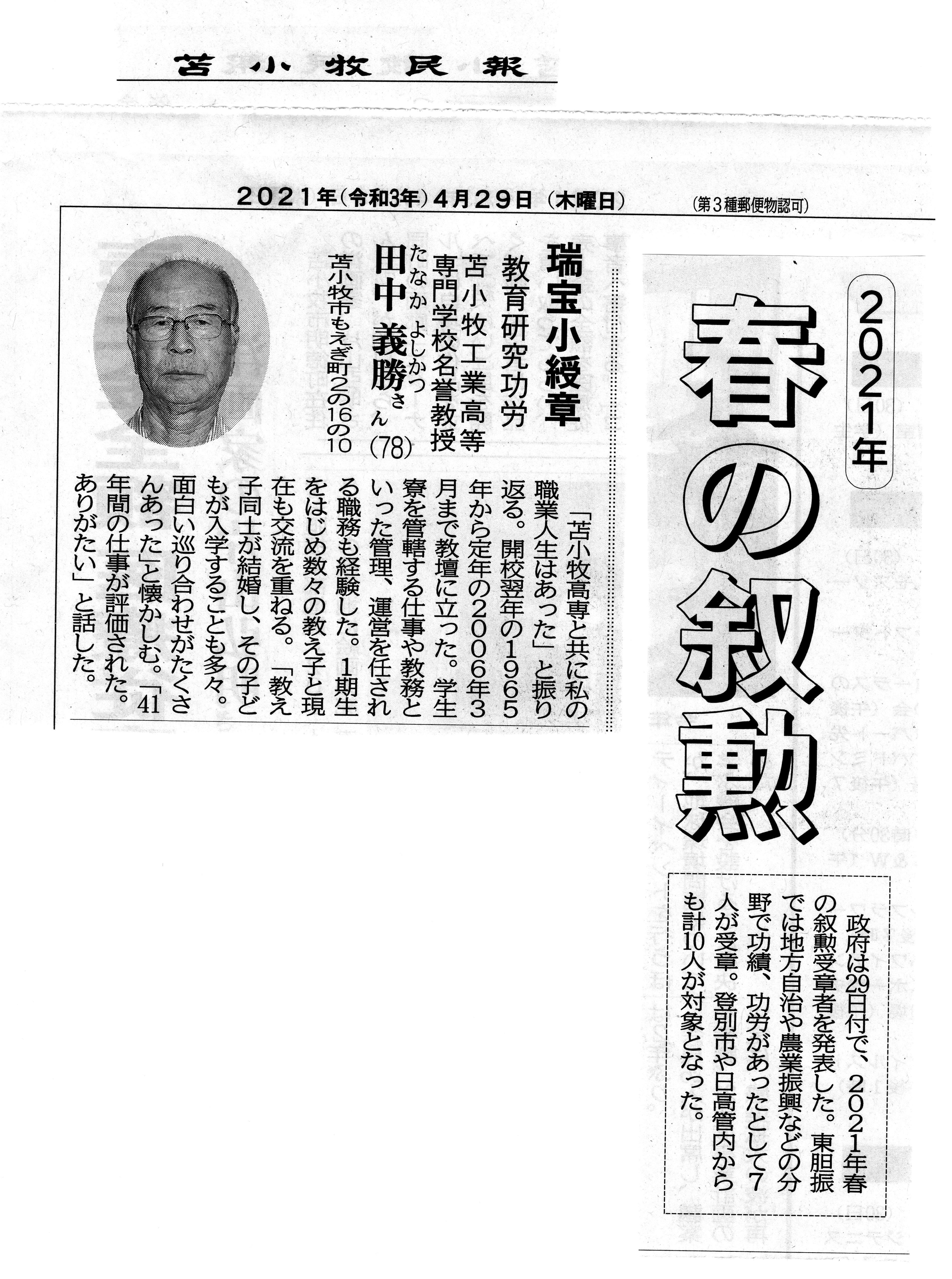 田中先生受章
